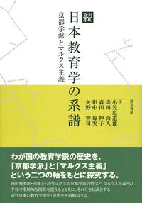 [レビュー047]『続・日本教育学の系譜』