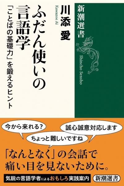[本055] 川添『ふだん使いの言語学』
