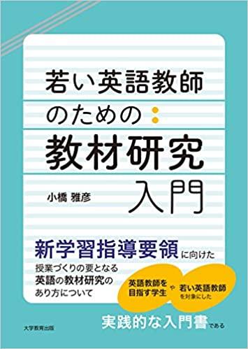 [レビュー051] 小橋『若い英語教師のための教材研究入門』