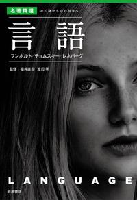 [本057] 福井・渡辺(監修)『言語 フンボルト/チョムスキー/レネバーグ』