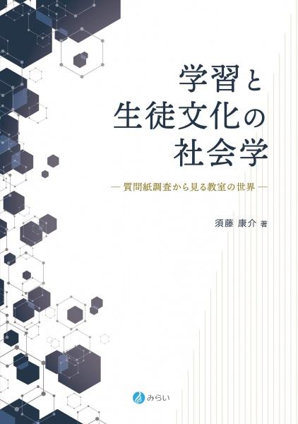 [本056] 須藤『学習と生徒文化の社会学』