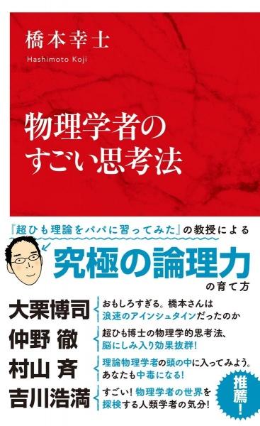 [本059] 橋本『物理学者のすごい思考法』