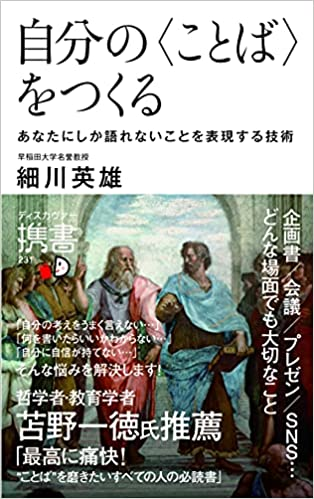 [本063] 細川『自分の〈ことば〉をつくる』