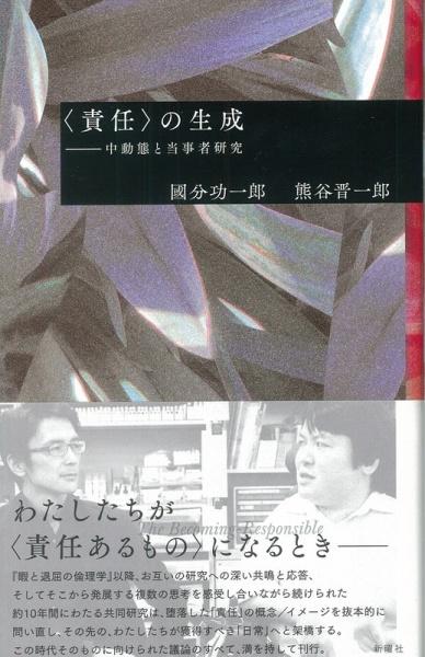 [本066] 國分・熊谷『〈責任〉の生成』