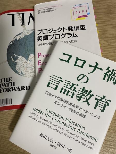 [本065] 大学英語教育の矜持(山中ほか, 2021; 森田・榎田(編), 2021)