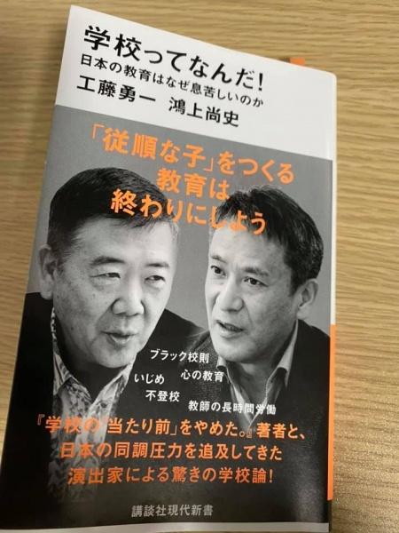 [本068] 工藤・鴻上『学校ってなんだ!』