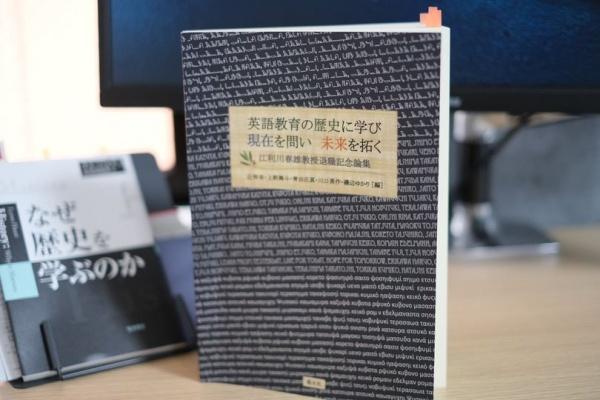 [本071] 辻ほか(編)『英語教育の歴史に学び・現在を問い・未来を拓く』