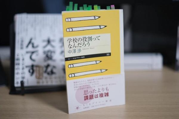 [本074] 中澤『学校の役割ってなんだろう』